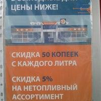 "Photo taken at АЗС ""Ноев ковчег"" / Энергорегион by Alex on 4/28/2014"