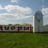 Photo taken at Миоры by Сергей А. on 5/8/2016