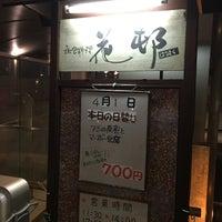 Photo taken at 和食料理 花邨 by Kaori I. on 4/2/2016