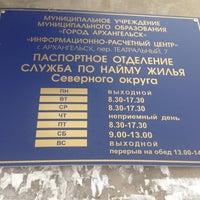 Photo taken at Паспортный Стол by Elena ☀️ S. on 2/12/2016