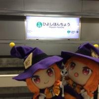 Photo taken at Hiyoshi-honcho Station (G09) by 有規 い. on 7/11/2015