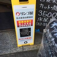 Photo taken at リンゴ屋 by Masaki H. on 12/28/2016