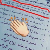 Photo taken at مركز خدمة المواطن - الرميثية by Four on 4/7/2015