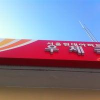 Photo taken at 압구정 현대아파트 우체국 by 917 on 12/31/2012