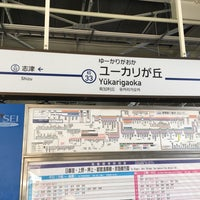Photo taken at Yukarigaoka Station by 堕天使MarkII on 6/18/2016