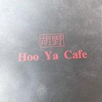 Photo taken at Coffee HooYa by DJ John on 4/22/2017