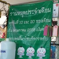 Photo taken at เพื่อน ล้างอัดฉีดมอเตอร์ไซค์ by DJ John on 9/28/2015