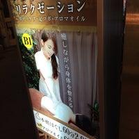 Photo taken at ハンドセラピー 荻窪店 by Okoku on 4/19/2015