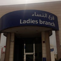 Photo taken at AlRajhi Bank by #نجوى 💉📸 A. on 3/19/2017
