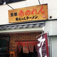 "Photo taken at Ganso Akanoren Setchan Ramen by Kaz ""MAB"" Y. on 7/13/2013"