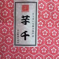 Photo taken at さつまいも菓子専門店 芋千 by 田中 い. on 5/20/2017