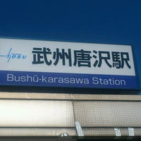 Photo taken at Bushu-Karasawa Station by cp0223 on 9/20/2015