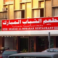Photo taken at مطعم شباب المبارك by Bello Ma Bello on 8/16/2013