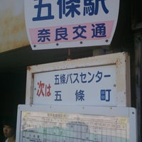Photo taken at 奈良交通 五條駅 バス停 by マーライオン on 8/17/2014