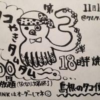 Photo taken at tamutamucafe by tamutamucafe on 11/10/2012