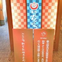 11/25/2012にY S.が湯処 花ゆづきで撮った写真