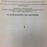 Photo taken at Кировский отдел УФССП by Alex L. on 3/4/2014