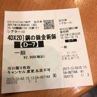 Photo taken at 109シネマズ HAT神戸 by りっちゃん on 12/3/2017