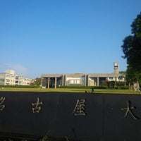 Photo taken at AKASAKI INSTITUTE by Koji O. on 11/1/2013