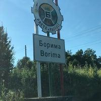 Photo taken at Борима (Borima) by Bülent Ö. on 7/6/2017