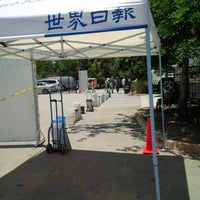 Photo taken at World Journal 世界日報 by Ed C. on 5/31/2014