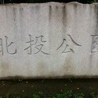 Foto diambil di Beitou Park oleh Jamie X. pada 4/9/2013