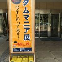 Photo taken at 相模湖交流センター by yukimong on 8/16/2015