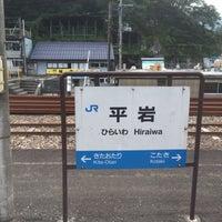 Photo taken at Hiraiwa Station by Lit N. on 8/3/2016