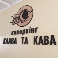 Photo prise au Клава та Кава. Коворкінг par Татьяна Я. le7/9/2016