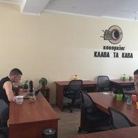 Photo prise au Клава та Кава. Коворкінг par Татьяна Я. le8/8/2016