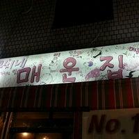 Photo taken at 구씨네 매운집 by SuJung K. on 4/3/2013