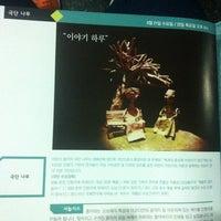 Photo taken at 수봉문화회관소극장 by Jiyun K. on 8/22/2013
