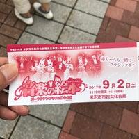 Photo taken at 米沢市市民文化会館 by H 鮒. on 9/2/2017
