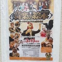 Photo taken at 米沢市市民文化会館 by H 鮒. on 3/13/2016
