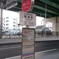 Photo taken at 東海通 バス停(名古屋市営バス) by 梅雨 空. on 8/22/2015