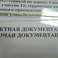 Photo taken at Водоканалстрой by Иринка М. on 5/18/2016