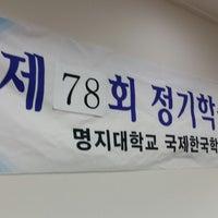 Photo taken at 명지대학교 본관 by Jisue L. on 9/17/2014
