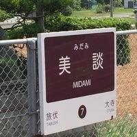 Photo taken at Midami Station by Mackey c. on 8/6/2016