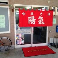 Photo taken at 中華そば 陽気 大手町店 by kozo i. on 1/23/2014
