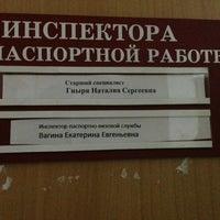 Photo taken at ОУФМС России по Московской области по Ленинскому муниципальному району by Mikhail S. on 7/6/2013