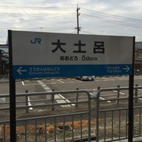 Photo taken at Ōdoro Station by きよ on 10/23/2015