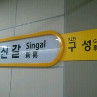 Photo taken at Singal Stn. by Jerica Y. on 12/6/2012