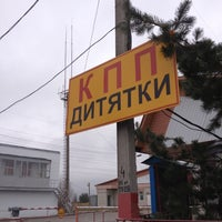 Photo taken at Dytiatky 30km Exclusion Zone Checkpoint by Yuliya K. on 11/17/2012
