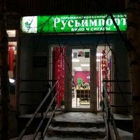 Photo taken at Русьимпорт by Maksim M. on 2/1/2017