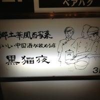 Photo taken at Kuronekoyoru by みーしゃ on 6/7/2013