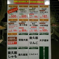 Photo taken at 京成百貨店 食料品売場 「食賓彩館」 by osaan o. on 9/19/2015