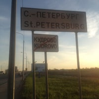 Photo taken at Кудрово by Елизавета М. on 5/20/2013