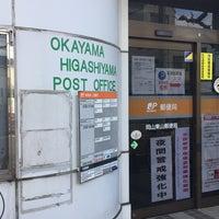 Photo taken at 岡山東山郵便局 by kiha25kei on 12/11/2017