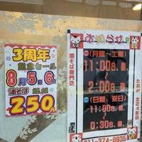 Photo taken at 油そば専門店 たおか 北24条店 by sherlock h. on 7/25/2017