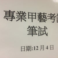 Photo taken at CPTTM Cyber-Lab (數碼匯點) by Baby U. on 12/4/2012